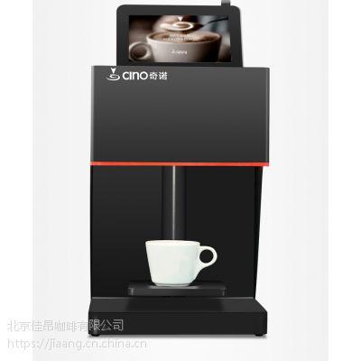 北京活动咖啡机出租 3D咖啡打印机租赁 奇诺拉花机出租