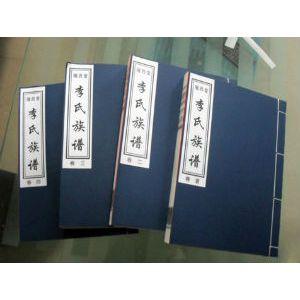 南雄家谱族谱印刷排版哪里比较专业靠谱
