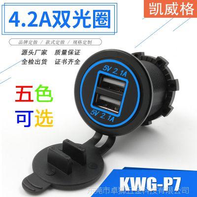 跨境热销汽车摩托车车载usb车充车用手机充电器改装5V4.2A双光圈