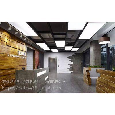供应苏州办公空间设计,苏州商业空间设计公司【选】百饰达