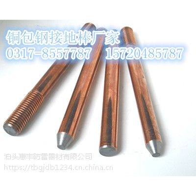 厦门惠丰铜包钢接地棒报价 铜覆钢接地棒提供免费技术讲解