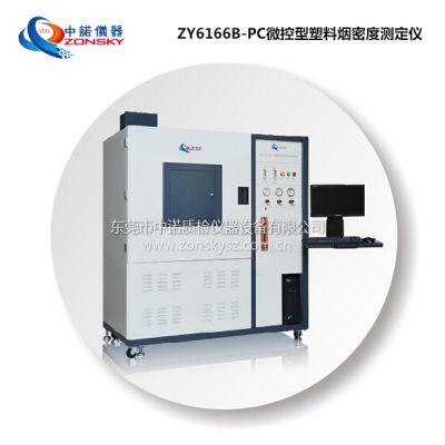 电线电缆热释放测试仪厂家热销|中诺仪器