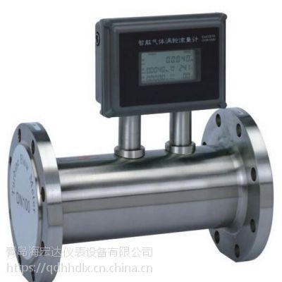 河北承德DN50气体涡轮流量计海宏达测量气体的流量计