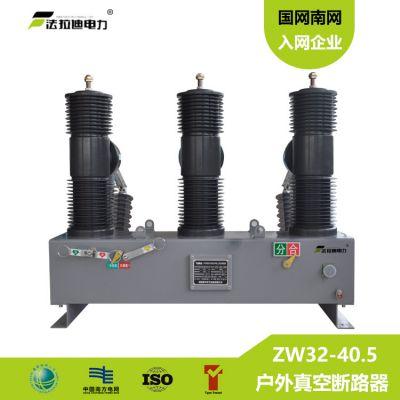 小型化ZW32-40.5kv高压户外柱上真空断路器