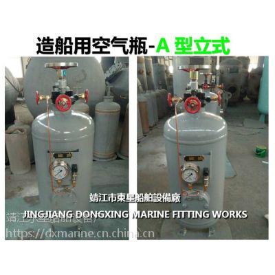靖江市东星船舶设备厂出售船用控制空气瓶CB493-98,船用杂用空气瓶CB493-9
