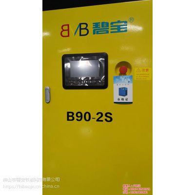 贵州节能空压机_碧宝节能(图)_节能空压机销售