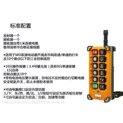 台湾禹鼎遥控器F23-A++,MD葫芦遥控器--咨询电话:15666205809