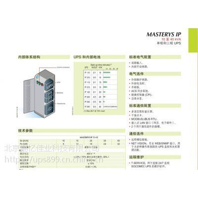 索克曼UPS电源MASTERYSIP15KVA索克曼售后维修现货代理销售