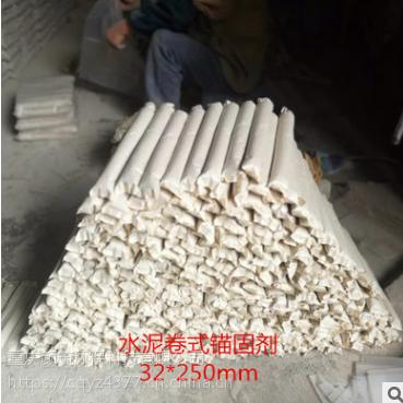 重庆厂家直销水泥卷式锚固剂 井巷隧道喷锚支护基础加固锚杆用17782274377