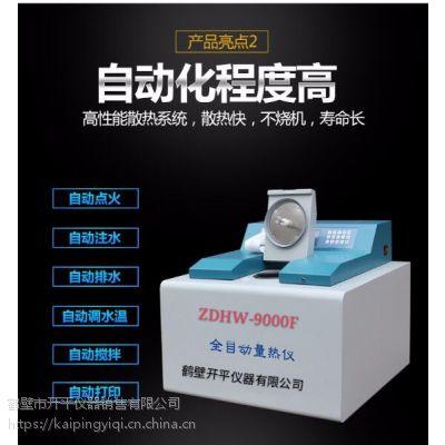 天津化验醇基燃料热量仪-开平液体油料热值大卡设备