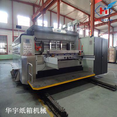 全程吸附高清下印机 高清印刷机 欧标纸箱机械 HX1628四色印刷机 H/华誉