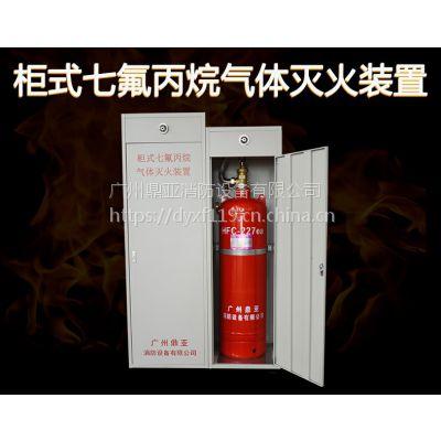 张掖市气体自动灭火系统有管网柜式悬挂式七氟丙烷 灭火器厂家 批发