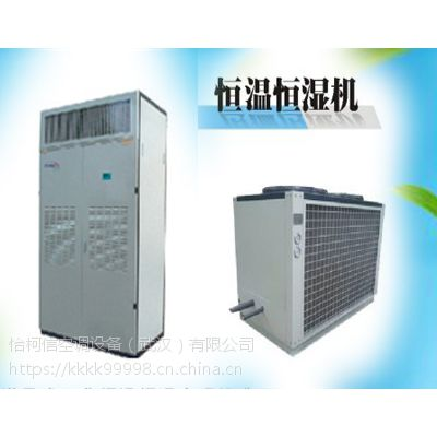 湖北整体实验室恒温恒湿机生产厂家 武 汉 实验室恒温恒湿设备