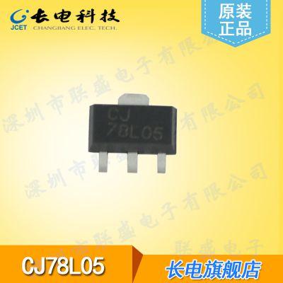稳压电路CJ78L05贴片放大三极管 SOT-89封装 稳压IC 电子元器件现货