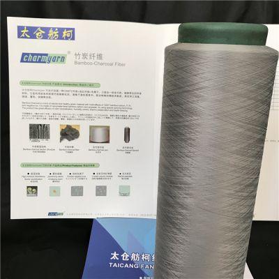 竹碳纤维、75D/72F、竹炭纱线、纤维、负离子、远红外、抑菌消臭