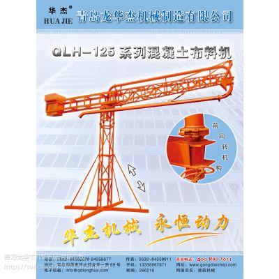 即墨区混凝土布料杆|华杰牌QLH-125系列|质量稳定|价格公道