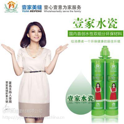 壹家水瓷大众品牌