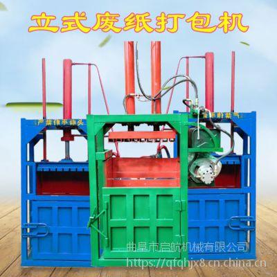 服装加工坊用废旧布料打包机 启航立式液压纸箱压包机 易拉罐压块机哪里有卖