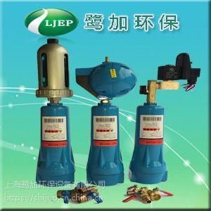 上海鹭加LJN自动排水压缩空气油水分离器