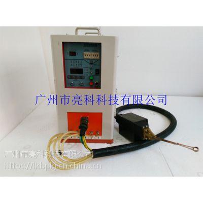 超高频感应加热设备亮科科技厂家直销