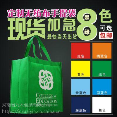 息县无纺布袋手提袋厂家价格0.65元免费设计印刷地址电话包邮