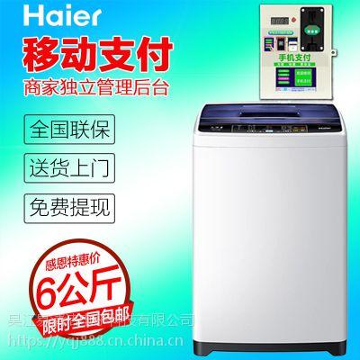 haier/海尔XQB60-Z12699T全自动 单投币洗衣机手机支付 单缸洗衣机