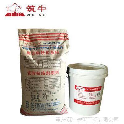 北京聚合物修补砂浆厂家-双组份聚合物修补砂浆价格-zn