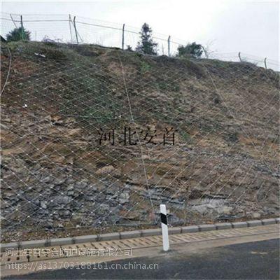 安首钢丝山体防护网@建筑边坡山体防护网@边坡治理工程设计