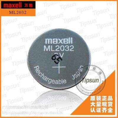 日本原装进口maxell万胜ML2032 3V锂锰可充扣式电池 智能家电 仪器仪表
