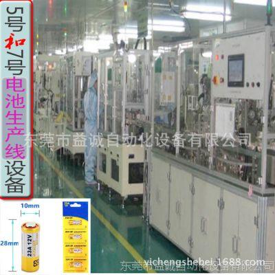 超赞 5号7号干电池全自动生产线及全套设备 碱性电池自动组装机械
