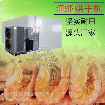 供应泰保6P虾干热泵烘干机