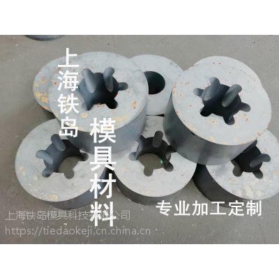 上海铁岛热销HD模具钢专制热挤压黑色金属模具材料HD钢