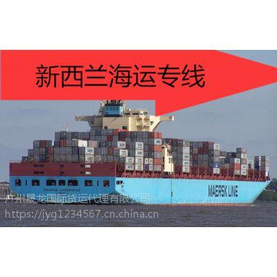 深圳海运到新西兰专线 家具托运到奥克兰海运费