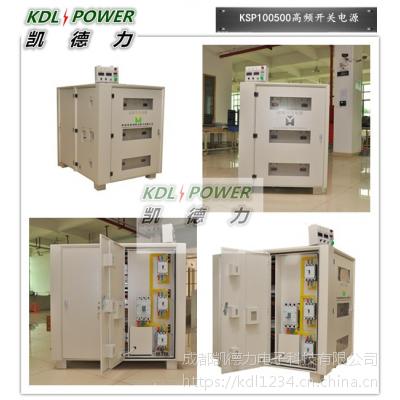 上海100V500A大功率高频开关电源价格 成都军工级开关电源厂家-凯德力KSP100500