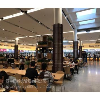 桂林食堂承包、桂林饭堂承包商、玉林伙食外包、中团餐饮是您的好帮手