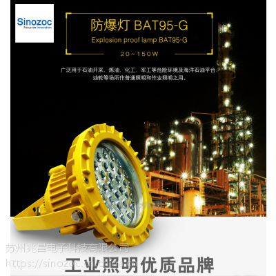 兆昌LED防爆灯管加油站加气站节能防爆灯 ZCBAT95-G防水150w
