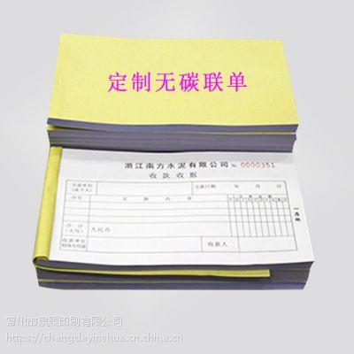 定制二联三联无碳复写联单表格 销售清单收款收据送货单入库单印刷