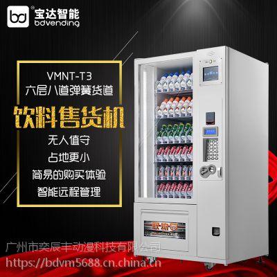 广州自助饮料、零食无人智能贩售机 袋装零食自动售货机厂家