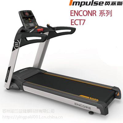 销售英派斯各种健身器材全国免费送货安装跑步机动感单车椭圆机按摩椅划船器综合训练器台球桌