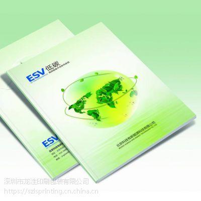 深圳画册期刊报纸设计 广告杂志印刷 铜板纸企业产品目录定制