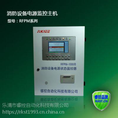 厂家直销 睿控消防设备电源状态监控系统模块后台 RFPM-1000/B