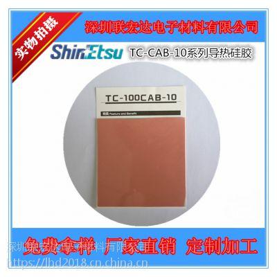 日本信越ShinEtsuTC-100CAB-10 TC-CAB-10系列高性能导热绝缘垫片