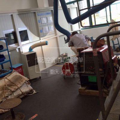 重庆电焊车间降温移动空调单冷一匹切割工降温冷气机