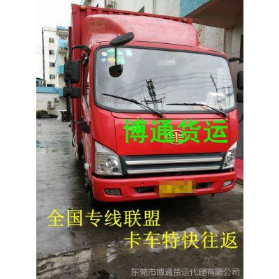 东莞市包车托运行李(搬家)回湖南省岳阳市平江县多少钱?整车物流/博通货运