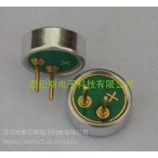 供应全指向4522驻极体传声器插针咪头
