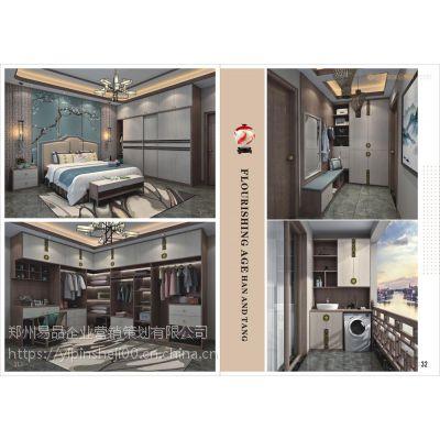 郑州板式家具图册设计全屋定制彩页制作板式衣柜画册印刷