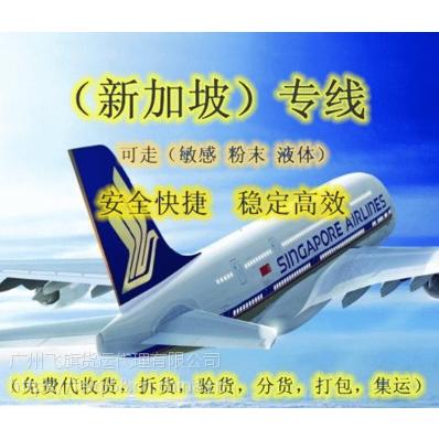 普货敏感货新加坡海运空运散货拼柜双清关包税到门 中国-新加坡