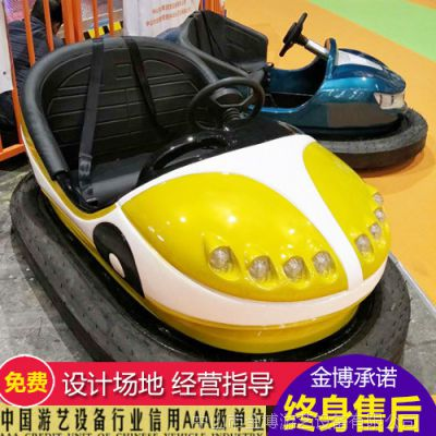 天地网碰碰车游乐设备全套价格 广东碰碰车厂家 金博双人碰碰车
