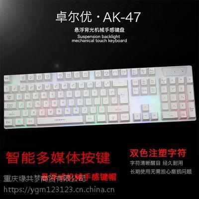 九龙坡区卓尔优AK47电脑配件批发键盘鼠标一件代发