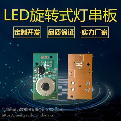 LED灯串旋转式电位器开关控制定时板PCBA半成品电子线路板生产